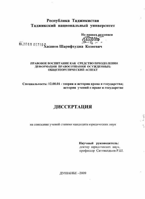 Титульный лист Правовое воспитание как средство преодоления деформации правосознания осужденных: общетеоретический аспект