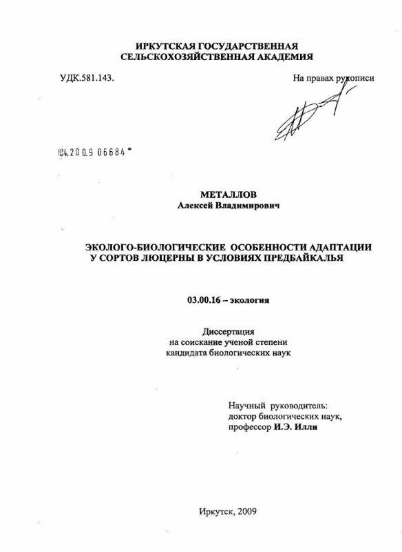 Титульный лист Эколого-биологические особенности адаптации у сортов люцерны в условиях Предбайкалья