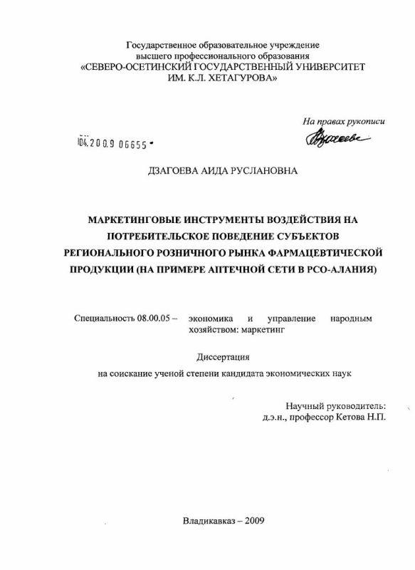 Титульный лист Маркетинговые инструменты воздействия на потребительское поведение субъектов регионального розничного рынка фармацевтической продукции : на примере аптечной сети в РСО-Алания