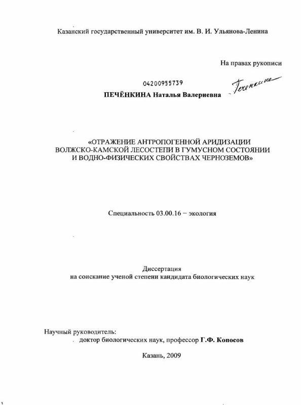 Титульный лист Отражение антропогенной аридизации Волжско-Камской лесостепи в гумусном состоянии и водно-физических свойствах черноземов