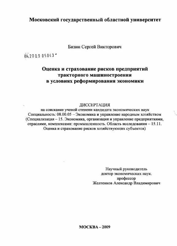 Титульный лист Оценка и страхование рисков предприятий тракторного машиностроения в условиях реформирования экономики