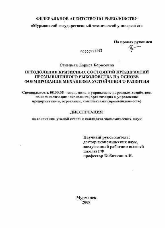 Титульный лист Преодоление кризисных состояний предприятий промышленного рыболовства на основе формирования механизма устойчивого развития