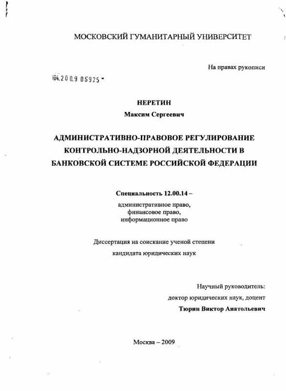 Титульный лист Административно-правовое регулирование контрольно-надзорной деятельности в банковской системе Российской Федерации