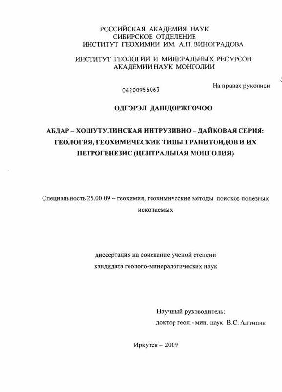 Титульный лист Абдар-Хошутулинская интрузивно-дайковая серия: геология, геохимические типы гранитоидов и их петрогенезис : Центральная Монголия