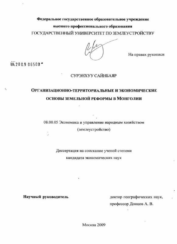 Титульный лист Организационно-территориальные и экономические основы земельной реформы в Монголии