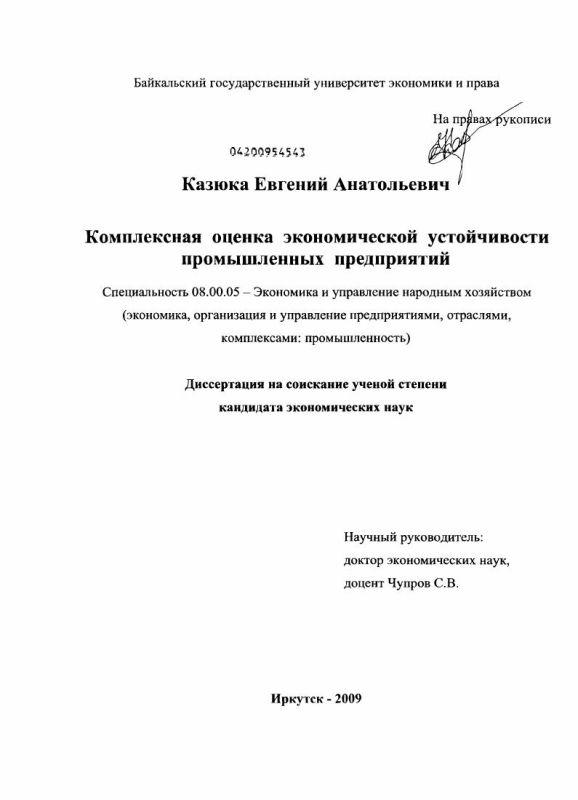 Титульный лист Комплексная оценка экономической устойчивости промышленных предприятий