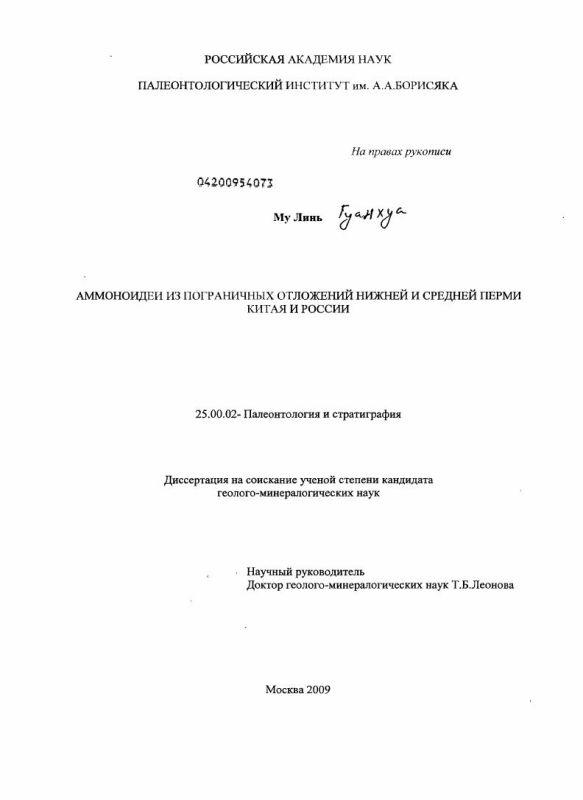 Титульный лист Аммоноидеи из пограничных отложений нижней и средней перми Китая и России