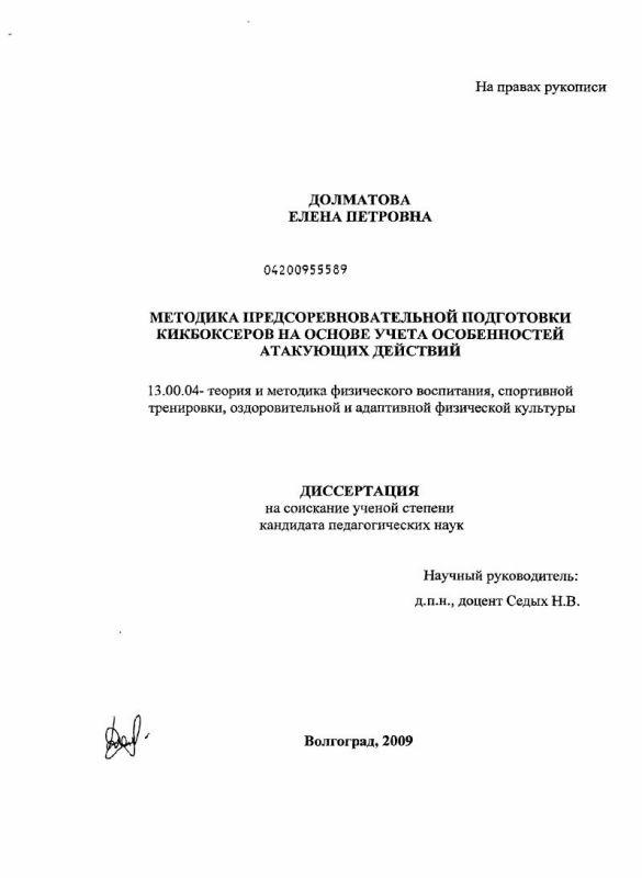 Титульный лист Методика предсоревновательной подготовки кикбоксеров на основе учета особенностей атакующих действий