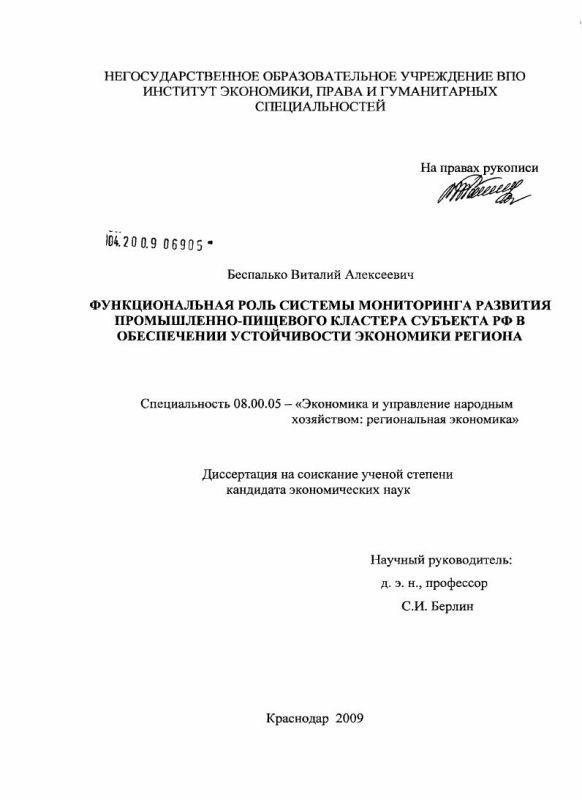 Титульный лист Функциональная роль системы мониторинга развития промышленно-пищевого кластера субъекта РФ в обеспечении устойчивости экономики региона
