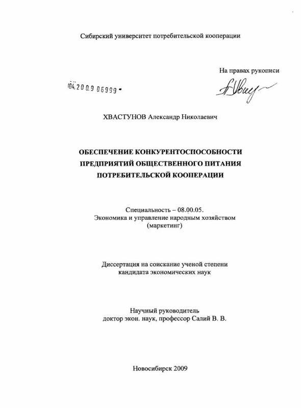 Титульный лист Обеспечение конкурентоспособности предприятий общественного питания потребительской кооперации