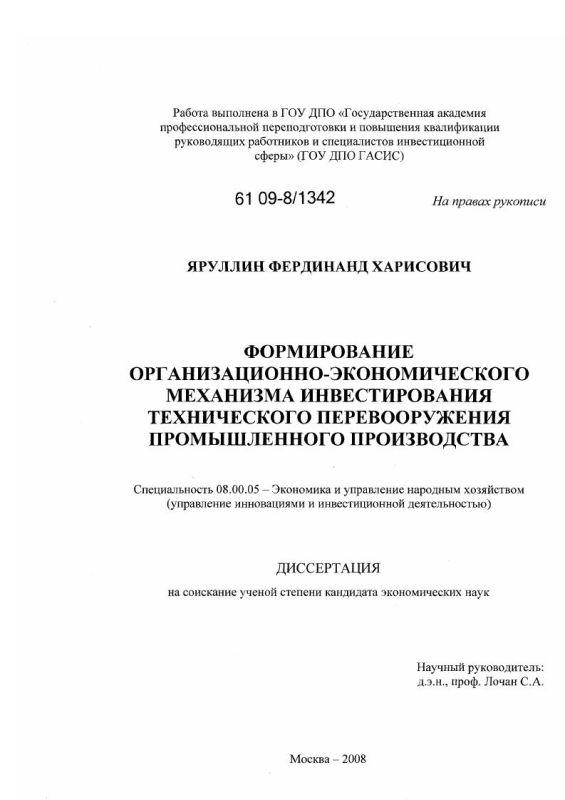 Титульный лист Формирование организационно-экономического механизма инвестирования технического перевооружения промышленного производства
