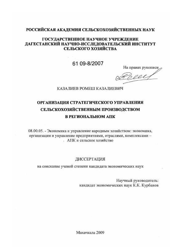 Титульный лист Организация стратегического управления сельскохозяйственным производством в региональном АПК