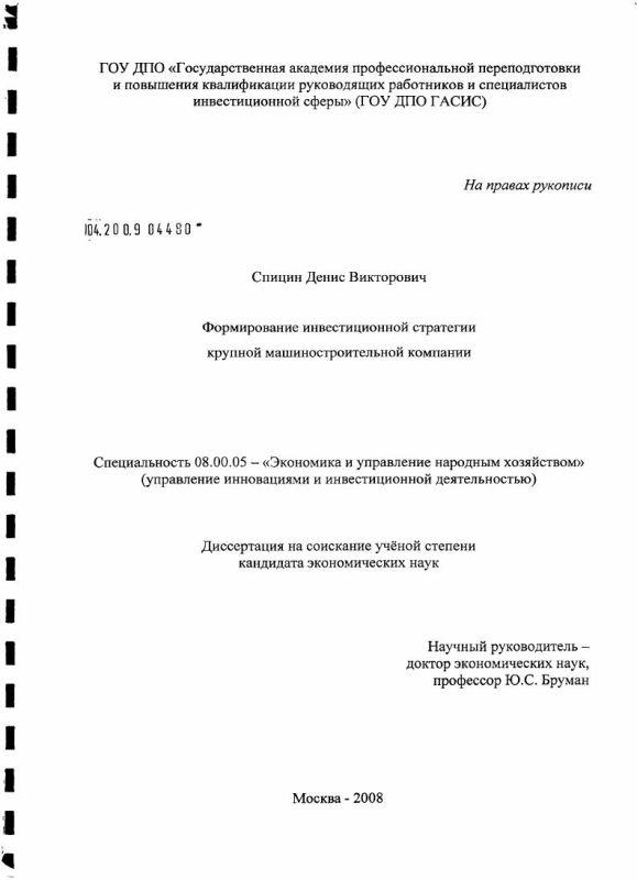 Титульный лист Формирование инвестиционной стратегии крупной машиностроительной компании