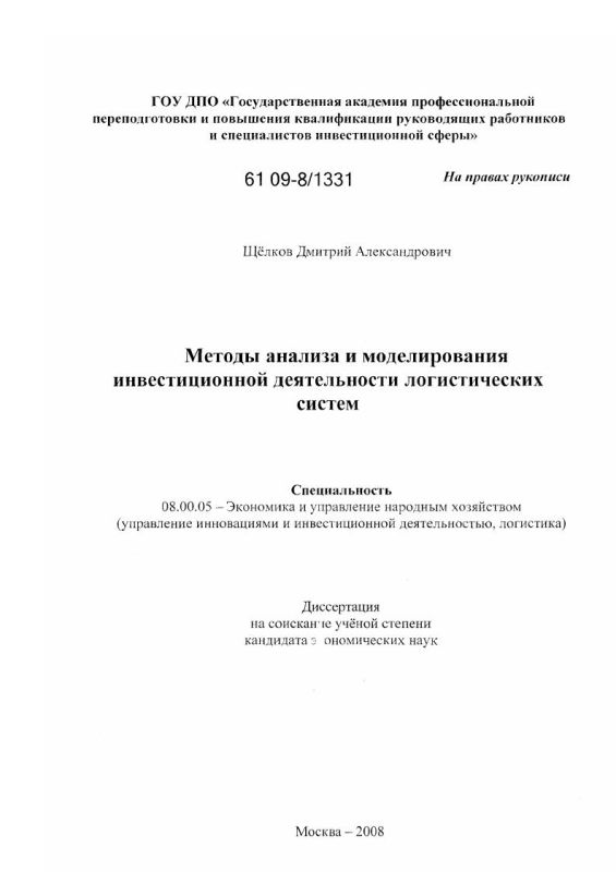 Титульный лист Методы анализа и моделирования инвестиционной деятельности логистических систем