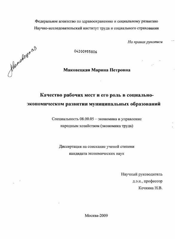 Титульный лист Качество рабочих мест и его роль в социально-экономическом развитии муниципальных образований