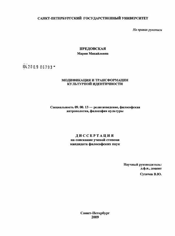 Титульный лист Модификация и трансформация культурной идентичности