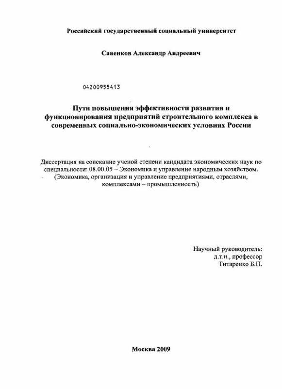 Титульный лист Пути повышения эффективности развития и функционирования предприятий строительного комплекса в современных социально-экономических условиях России