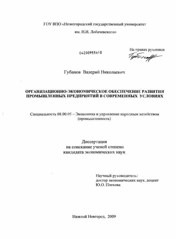 Титульный лист Организационно-экономическое обеспечение развития промышленных предприятий в современных условиях