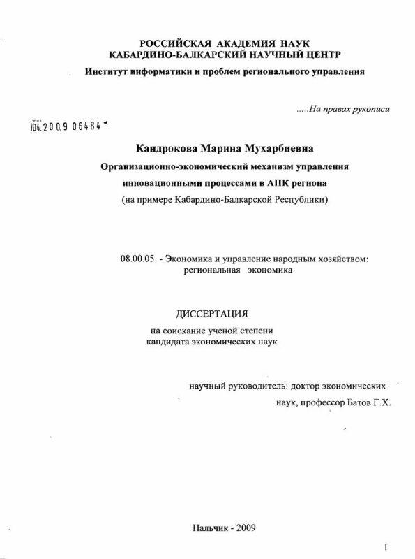 Титульный лист Организационно-экономический механизм управления инновационными процессами в АПК региона : на примере Кабардино-Балкарской Республики