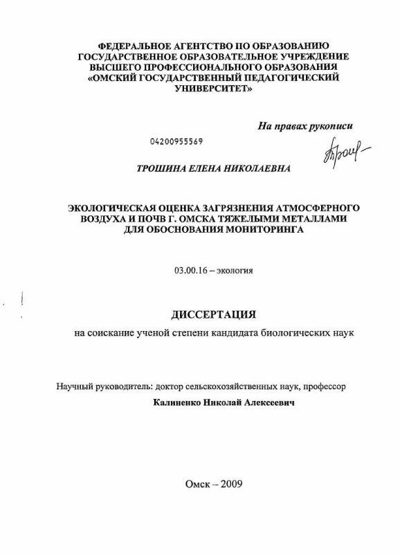 Титульный лист Экологическая оценка загрязнения атмосферного воздуха и почв г. Омска тяжелыми металлами для обоснования мониторинга