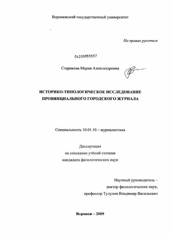 Титульный лист Историко-типологическое исследование провинциального городского журнала