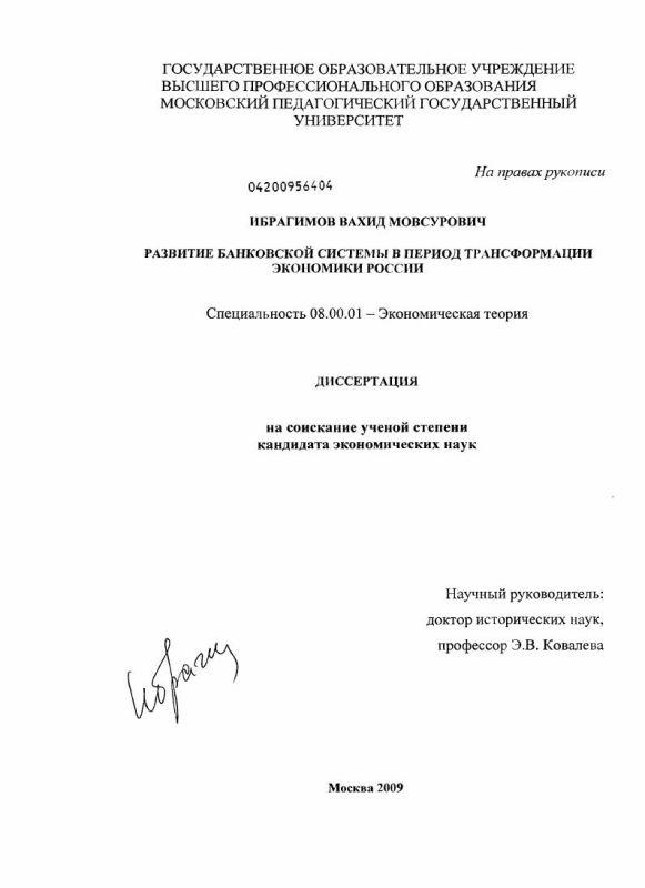 Титульный лист Развитие банковской системы в период трансформации экономики России