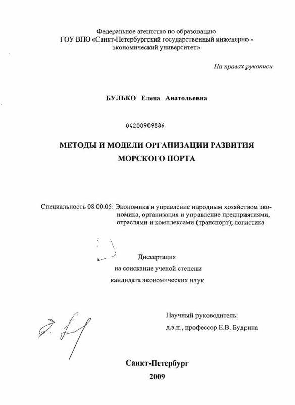 Титульный лист Методы и модели организации развития морского порта
