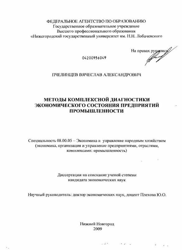 Титульный лист Методы комплексной диагностики экономического состояния предприятий промышленности
