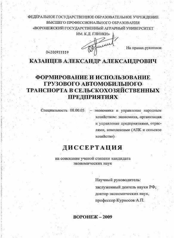 Титульный лист Формирование и использование грузового автомобильного транспорта в сельскохозяйственных предприятиях