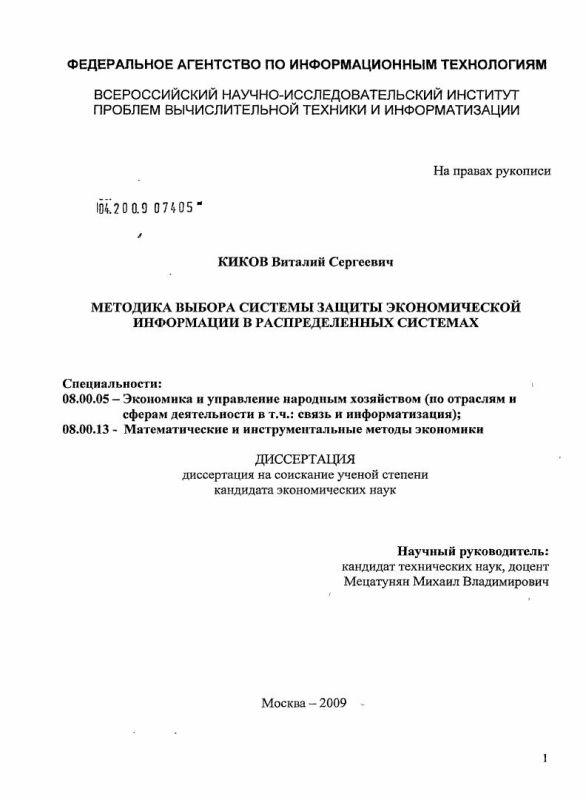 Титульный лист Методика выбора системы защиты экономической информации в распределенных системах