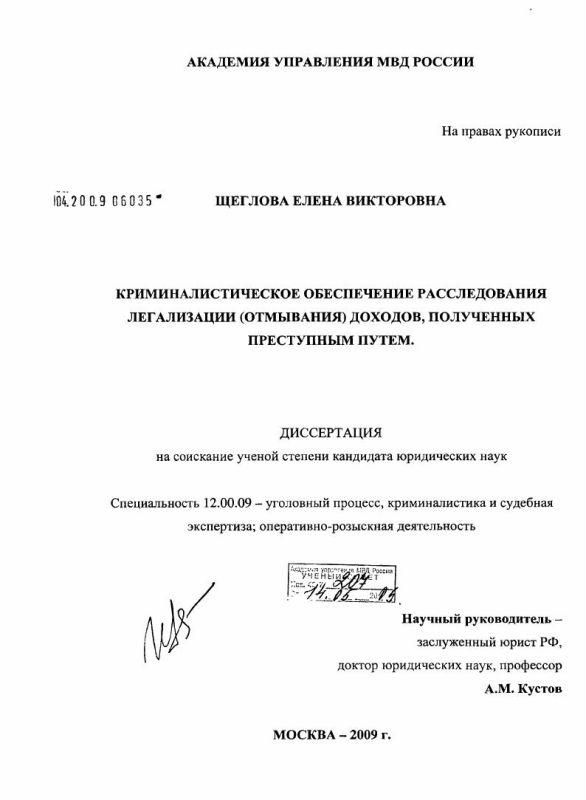 Титульный лист Криминалистическое обеспечение расследования легализации (отмывания) доходов, полученных преступным путем