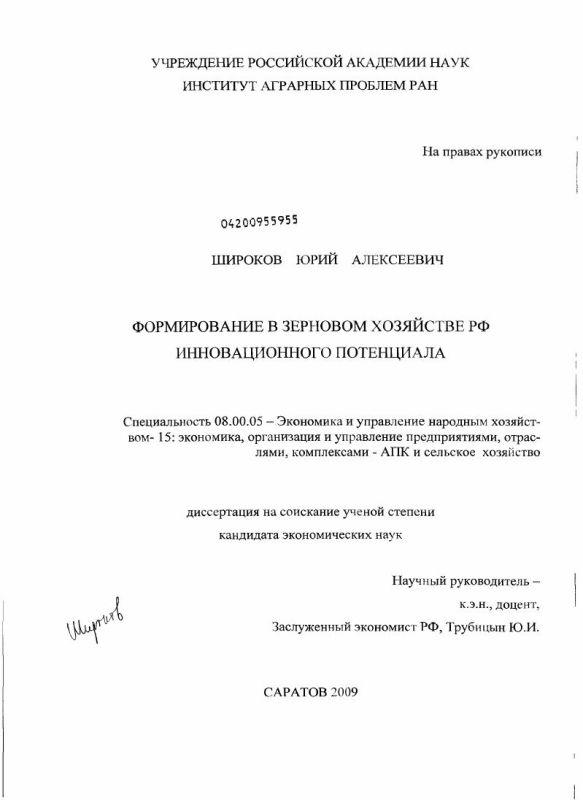 Титульный лист Формирование в зерновом хозяйстве РФ инновационного потенциала
