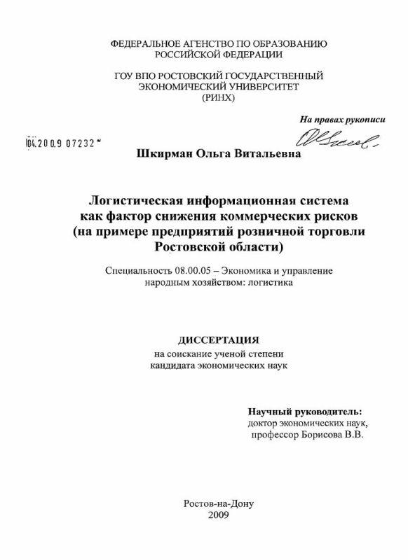 Титульный лист Логистическая информационная система как фактор снижения коммерческих рисков : на примере предприятий розничной торговли Ростовской области