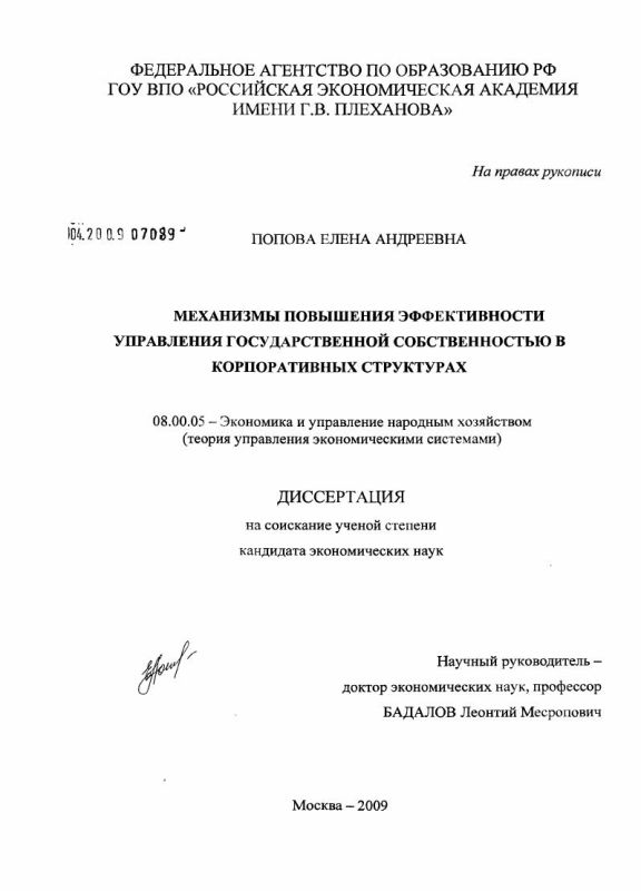 Титульный лист Механизмы повышения эффективности управления государственной собственностью в корпоративных структурах