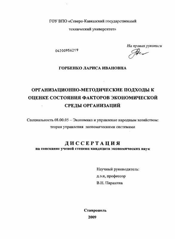 Титульный лист Организационно-методические подходы к оценке состояния факторов экономической среды организаций