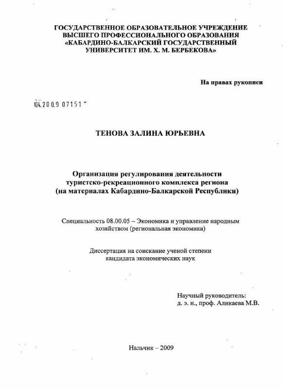 Титульный лист Организация регулирования деятельности туристско-рекреационного комплекса региона : на материалах Кабардино-Балкарской Республики