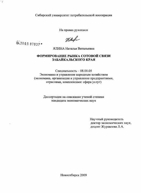 Титульный лист Формирование рынка сотовой связи Забайкальского края