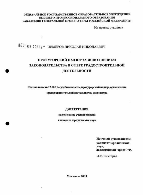 Титульный лист Прокурорский надзор за исполнением законодательства в сфере градостроительной деятельности