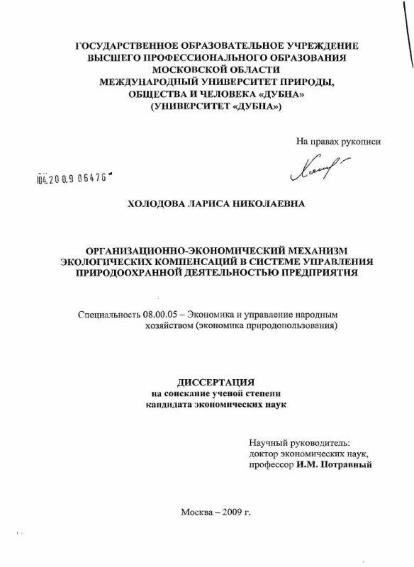 Титульный лист Организационно-экономический механизм экологических компенсаций в системе управления природоохранной деятельностью предприятия
