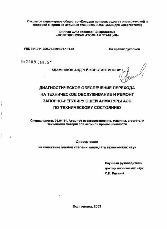 Титульный лист Диагностическое обеспечение перехода на техническое обслуживание и ремонт запорно-регулирующей арматуры АЭС по техническому состоянию