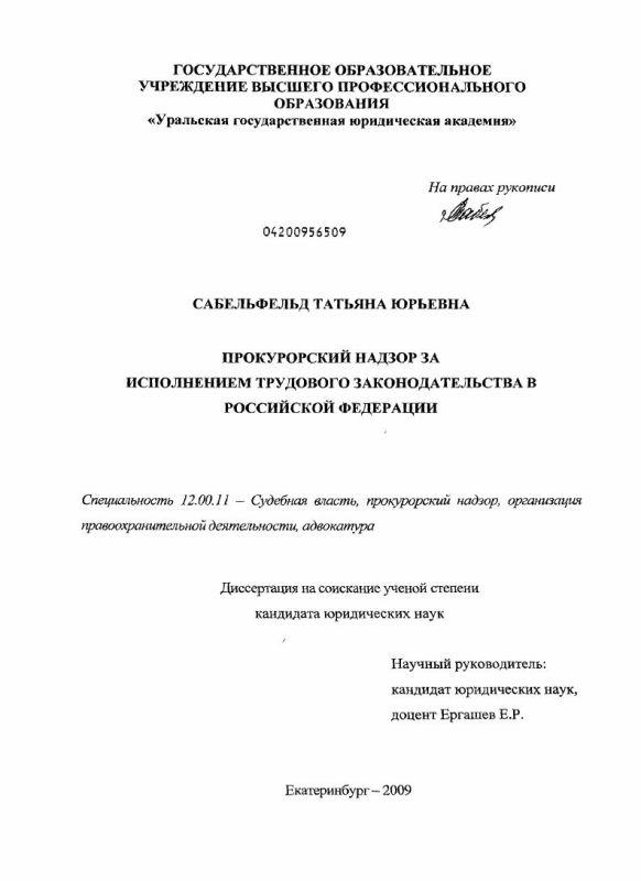 Титульный лист Прокурорский надзор за исполнением трудового законодательства в Российской Федерации