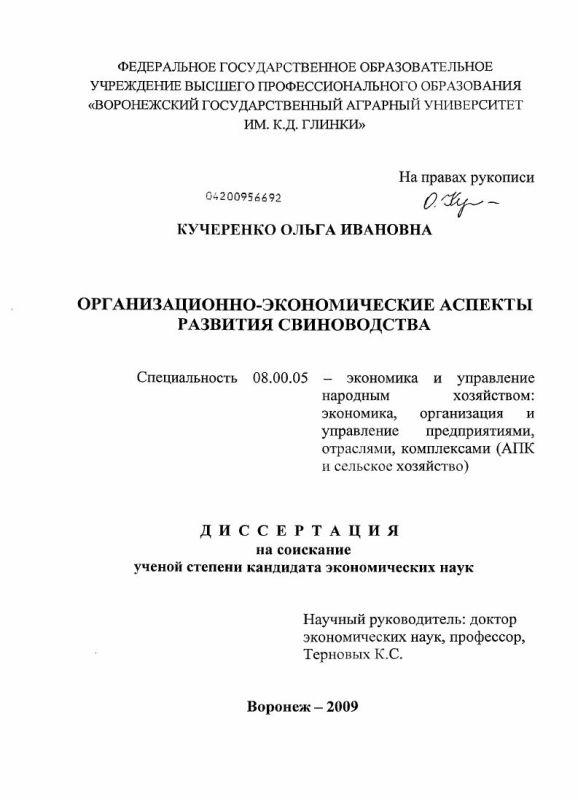 Титульный лист Организационно-экономические аспекты развития свиноводства
