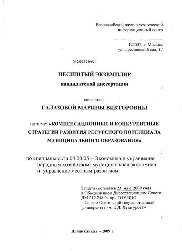 Титульный лист Компенсационные и конкурентные стратегии развития ресурсного потенциала муниципального образования