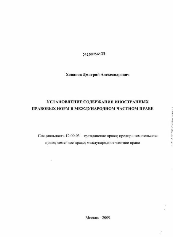 Титульный лист Установление содержания иностранных правовоых норм в международном частном праве