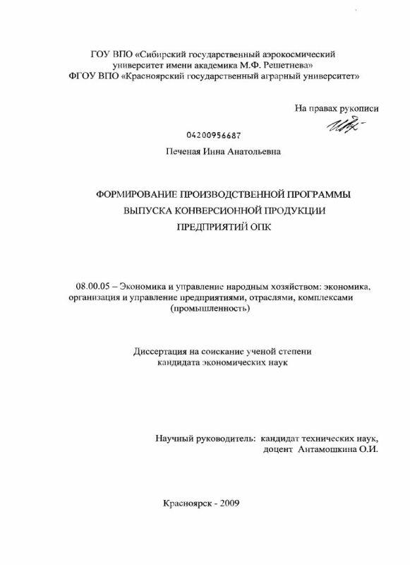 Титульный лист Формирование производственной программы выпуска конверсионной продукции предприятий ОПК