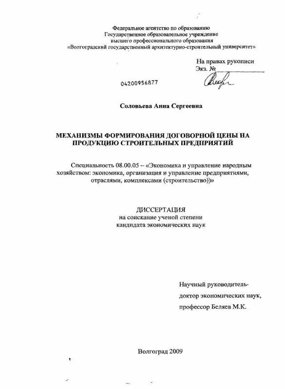 Титульный лист Механизмы формирования договорной цены на продукцию строительных предприятий