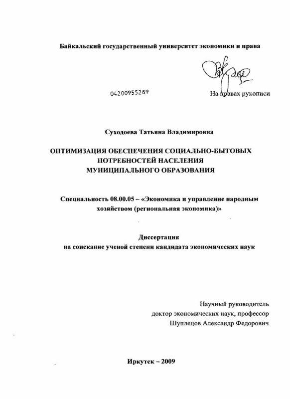Титульный лист Оптимизация обеспечения социально-бытовых потребностей населения муниципального образования
