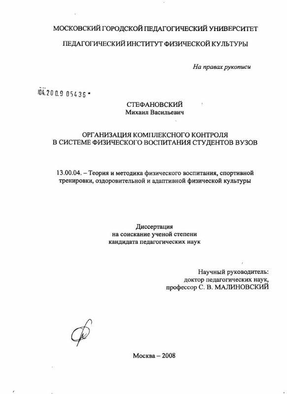 Титульный лист Организация комплексного контроля в системе физического воспитания студентов вузов