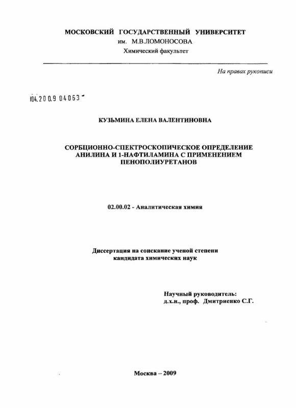 Титульный лист Сорбционно-спектроскопическое определение анилина и 1-нафтиламина с применением пенополиуретанов