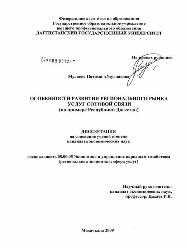 Титульный лист Особенности развития регионального рынка услуг сотовой связи : на примере Республики Дагестан
